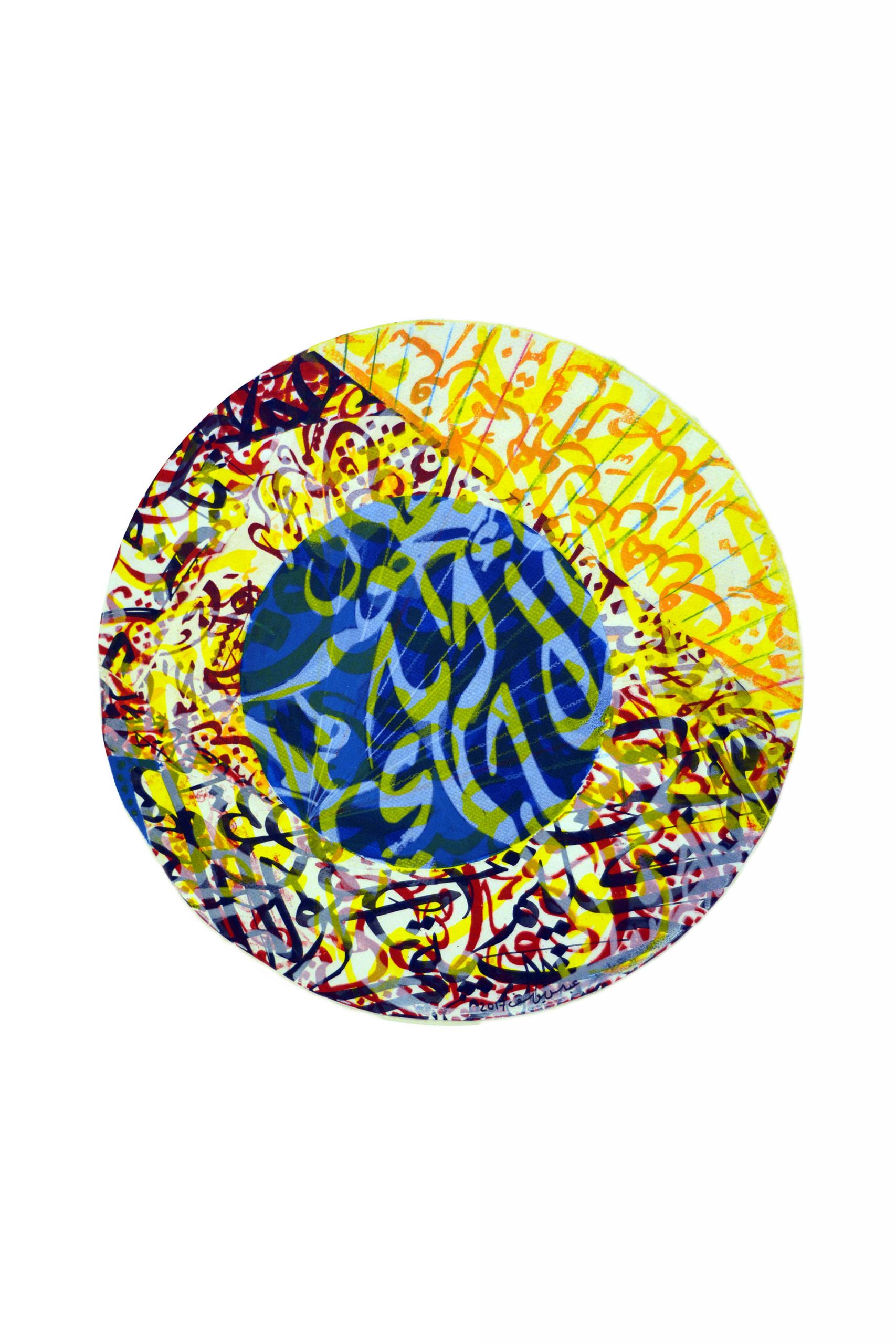 Abbas Yousif Calligraphy Series